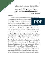 บทความเรื่องวาทกรรมวิเคราะห์เชิงวิพากษ์กับงานวิจัยทางภาษาไทย (คุณวรพงค์).docx