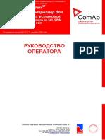 IG NT 2.0 Operator Guide RU
