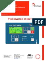ID FLX Lite 1.3 OperatorGuide RU
