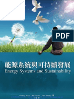 能源系與可持續發展 Energy Systems and Sustainability
