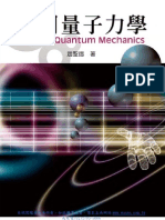 應用量子力學 Applied Quantum Mechanics