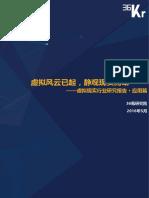 36Kr-虚拟现实行业研究报告(应用篇)