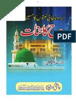 e Kainat (Urdu punjabi naat book) Allama Saim chishti. pdfbook