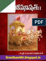 Geethopanishat, గీతోపనిషత్