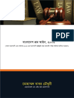 Bangladesh Labour Law 2006 (Including All Amendment Till Date) by Advocate Mohammed Babar Chowdhury