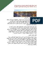تحدد المواقع المقترحة لشبكات الخدمات والمرافق العامة في خطط التنمية