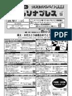 週刊ペルソナプレス 2010年6/5号