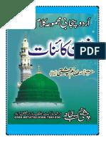 Urdu Naat Books Pdf