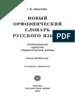 Ivanova T F Novy Orfoepicheskiy Slovar Russko