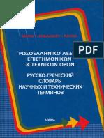 Русско-греческий словарь научных и технических терминов.pdf