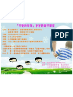 20100619爸爸節親子活動