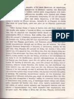 σ.45.PDF