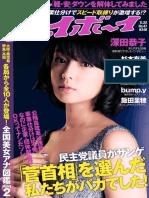 Weekly Playboy - 2010년 11월22일 (No.47)