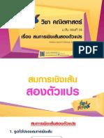 316542407-ม-ต-น-คณิตศาสตร-สมการเชิงเส-นสองตัวแปร-04-pdf.pdf