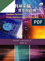 資料庫系統設計實作與管理 Database Systems:Design, Implementation, and Management