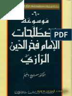 موسوعة مصطلحات الإمام فخرالدین الرازي - الدكتور سميح دغيم