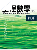 工程數學(下) Engineering Mathematics