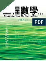 工程數學(下) Engineering Mathematics