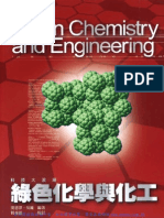 綠色化學與化工 Green Chemistry and Engineering
