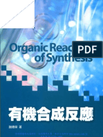 有機合成反應 Organic Reaction of Synthesis