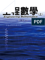 工程數學(上) Engineering Mathematics