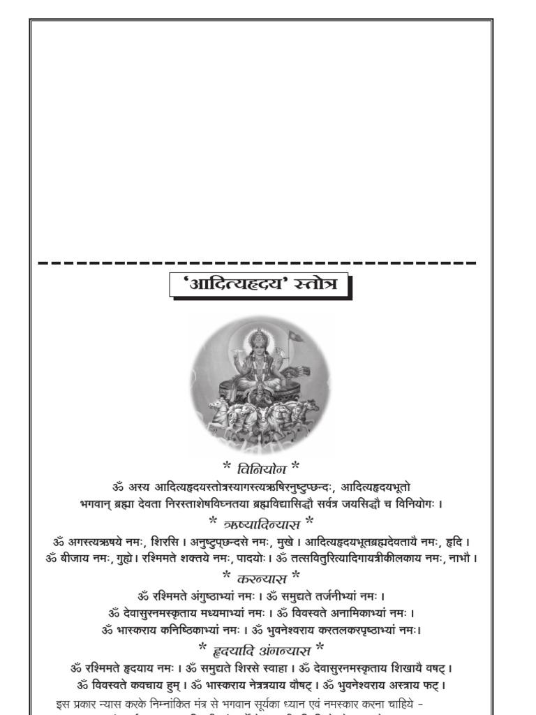 Maruti Stotra In Marathi Pdf