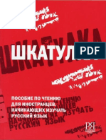 ШКАТУЛКА.pdf