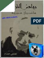 لطفي حداد - رياض الترك - مانديلا سوريا