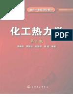 化工热力学 陈新志 (第三版).pdf
