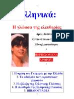 Eλληνικά η γλώσσα της Ελευθερίας Δρος Δ Κοντονάτσιου
