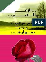 الإعـــــــلام والـــقيـــــــم الثلاثاء