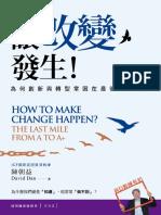 如何讓改變發生?第三冊《讓改變發生!:為何創新與轉型常困在最後一哩路?》(書籍內頁試閱)