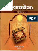 Bhasha Pravesha Dvitiya Bhaga