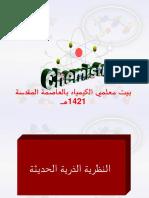 الذرة.pps