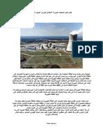كيف تعمل المحطات النووية.doc