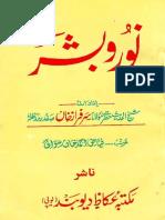 Noor o Bashar by Maulana Sarfaraz Safdar