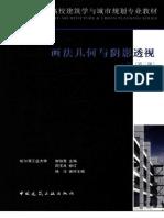 [画法几何与阴影透视 上册]中国建筑工业出版社