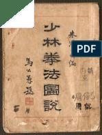 朱鸿寿《少林拳法图说》