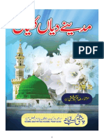 SAIM CHISHTI BOOKS Madiny Dian Kalin pdf