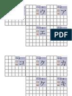 Katakana Trace Sheet