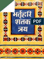 Bhartrihari Shatak Traya Hindi Tr - Chaman Lal Gautam