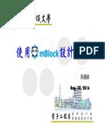 mbot3-mblock-160822134007