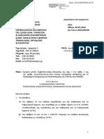 Ορισμός μελών Συμβουλευτικής Επιτροπής με βάση το Πρόγραμμα Επιτήρησης και Καταπολέμησης της Λύσσας στην Ελλάδα