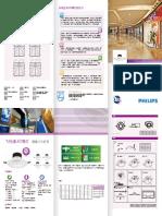 Product Datasheet (Chinese)