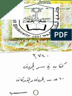 Kitab AlHarfi
