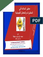 اليوم الثاني دورة تدريبية في معايير السلامة في المختبرات والمعامل الكيميائية [Compatibility Mode]