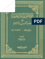 jamharat-rassa'il-arab