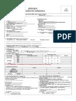 지원서식 Application Form