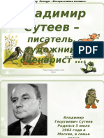 Владимир Сутеев – Писатель, Художник, Сценарист …
