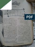 Mohabbat Abar Ki Soorat by Syeda Tehmina Zahra